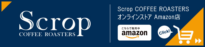 Scrop COFFEE ROASTERS オンラインストア Amazon店